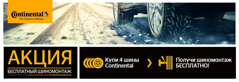 Купи комплект шин Continental и получи бесплатно шиномонтаж