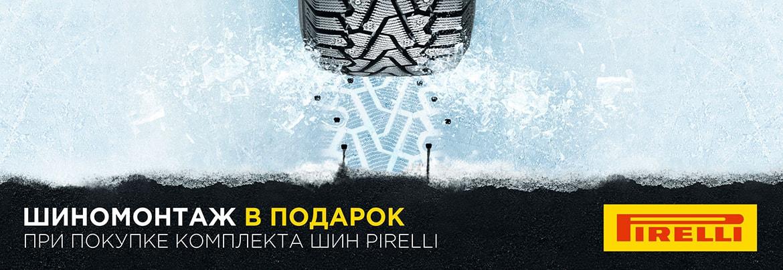 Шиномонтаж в подарок при покупке комплекта шин Pirelli